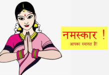 how to learn hindi