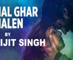 Chal Ghar Chale Mere Humdam Lyrics in hindi