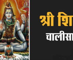 Shiv-chalisa-lyric-in-hindi