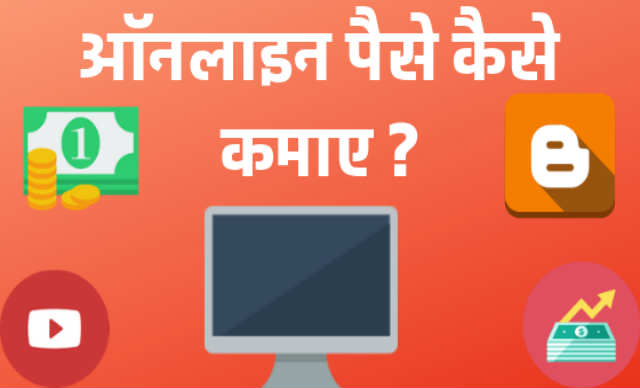 how to earn money online hin di me