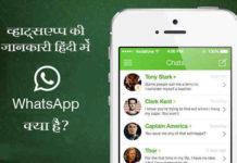 what-is-whatsapp